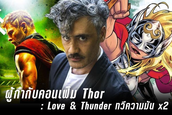 ผู้กำกับคอนเฟิม Thor: Love & Thunder ทวีความมัน x2 สนุกกว่า Ragnarok แน่