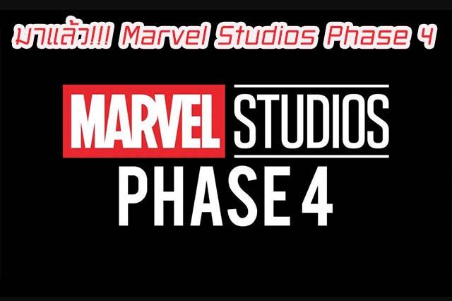 มาแล้ว!!! Marvel Studios Phase 4