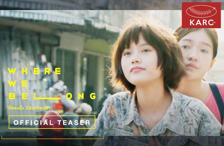 รีวิว 'Where We Belong' ภาพยนตร์แห่งการตระหนักชีวิตวัยรุ่น