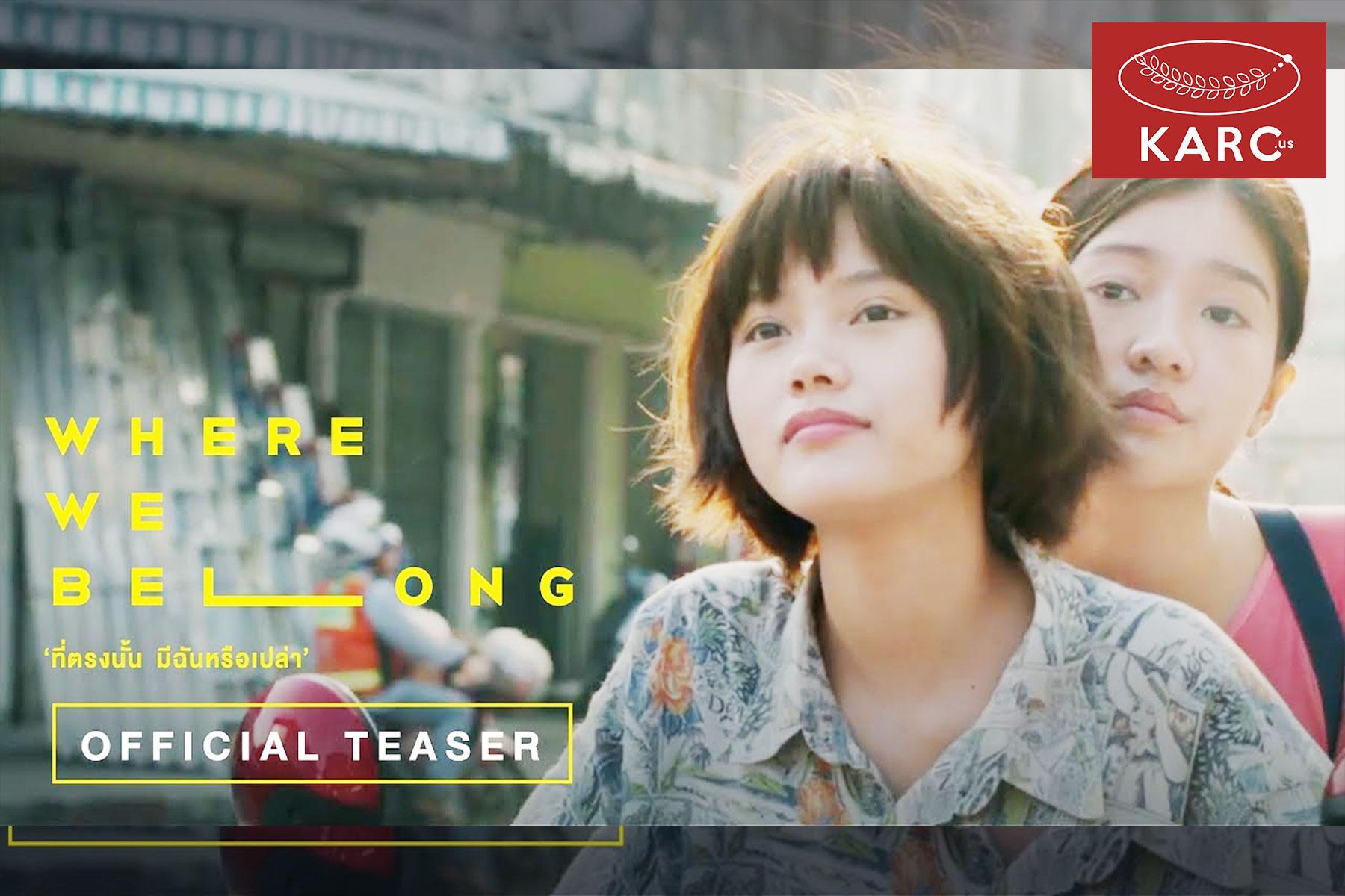 รีวิว-'Where-We-Belong'-ภาพยนตร์แห่งการตระหนักชีวิตวัยรุ่น