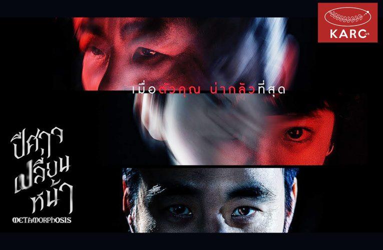 รีวิว :: Metamorphosis ภาพยนตร์ไล่ผี จากเกาหลี ที่เต็มไปด้วยความหลอน