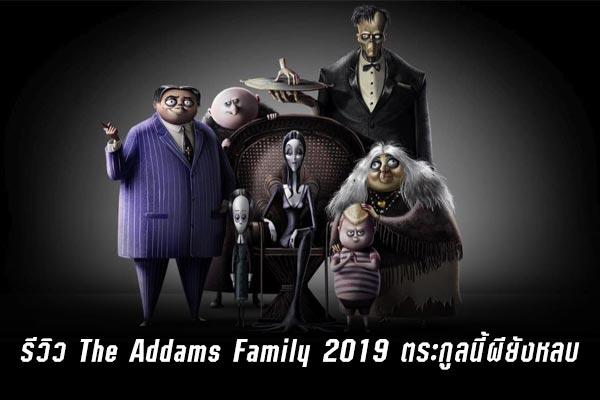 รีวิว The Addams Family 2019 ตระกูลนี้ผียังหลบ