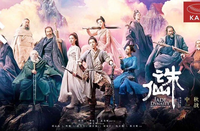 รีวิวภาพยนตร์ :: Jade Dynasty กระบี่เทพสังหาร เวอร์ชั่นหนังใหญ่