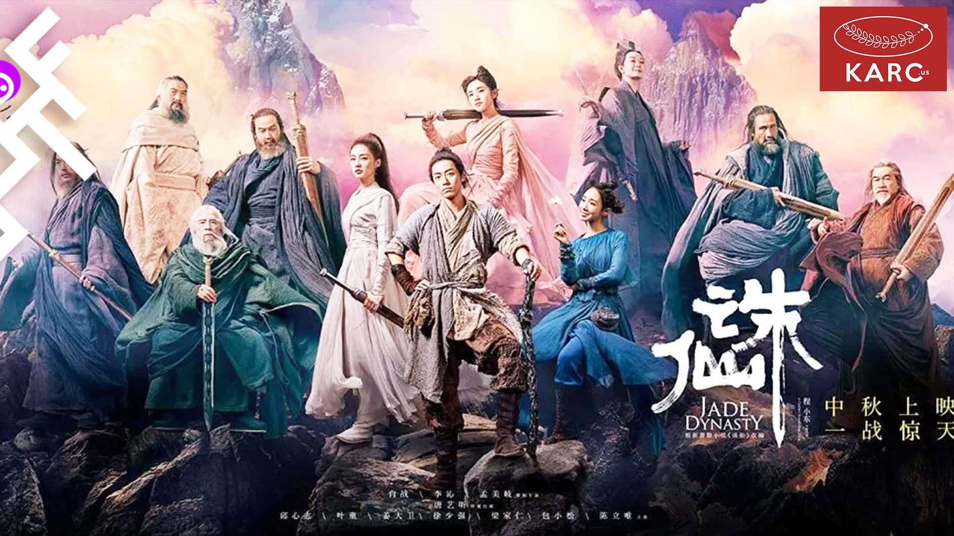 รีวิวภาพยนตร์ - Jade Dynasty กระบี่เทพสังหาร - Karc.us