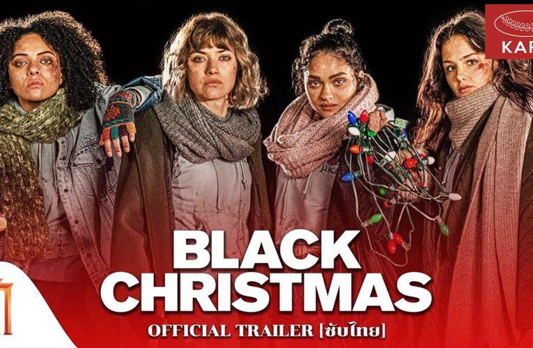 รีวิวภาพยนตร์ Black Christmas คริสต์มาสเชือด