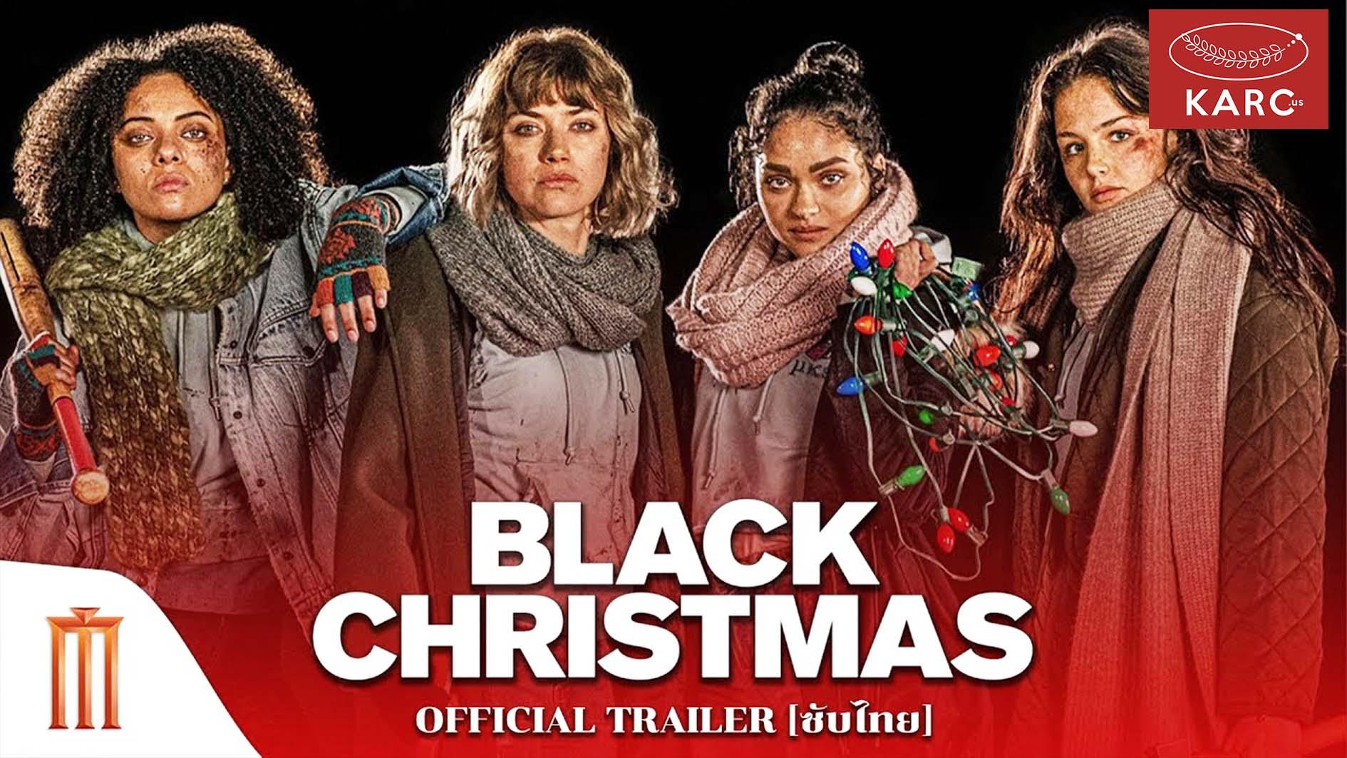 รีวิวภาพยนตร์ Black Christmas คริสต์มาสเชือด - Karc.us