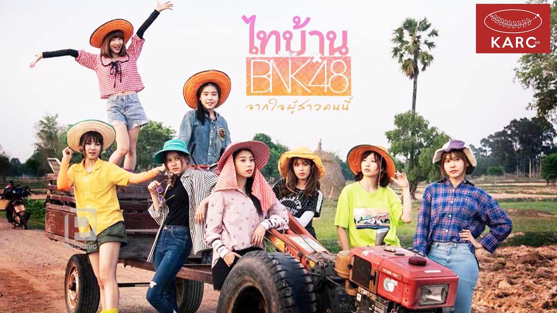 รีวิวหนัง ไทบ้าน x BNK48 จากใจผู้สาวคนนี้ การรวมตัวกันของสองความต่าง !? - Karc.us