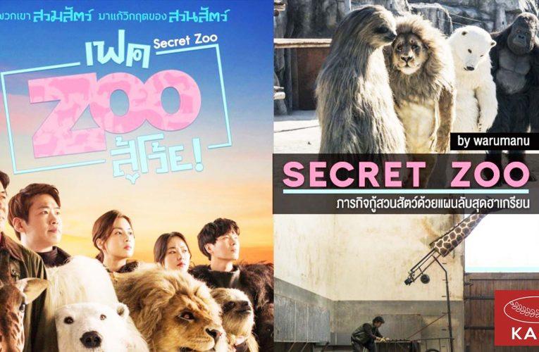 Secret Zoo 2020 ภาพยนตร์ตลก พล็อตน่าสนใจ