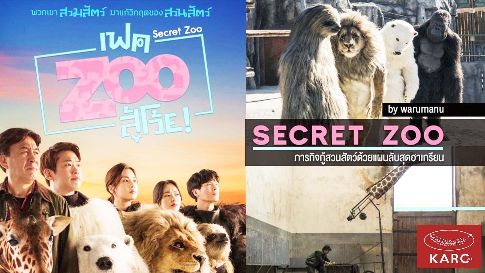 Secret Zoo 2020 ภาพยนตร์ตลก พล็อตน่าสนใจ - Karc.us
