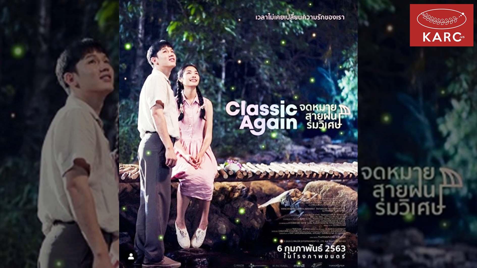 'มิ้นท์ รัญชน์รวี' ถ่ายทอดอารมณ์รักหวานซึ้งผ่านผลงานสุดตราตรึง 'Classic Again' - Karc.us