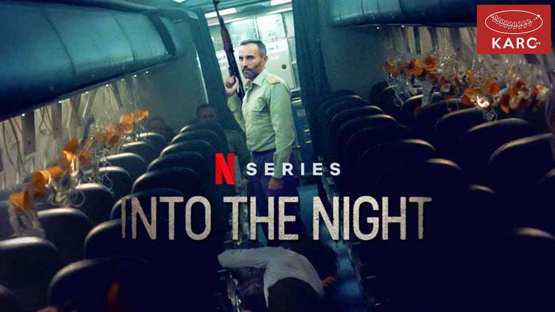 รีวิวซีรีส์ Netflix : Into The Night กระโจนหาความมืดมิดหนีแสงอาทิตย์ที่จะมาล้างโลก karc.us , วงการภาพยนต์ , แนะนำหนังดี , แนะนำหนังน่าดูหนังน่าดู , รีวิวหนังใหม่ , ก่อนตายต้องได้ดู! , ข่าวดารา , ข่าวเด่นประเด็นร้อน , รีวิวหนังใหม่ , หนังดังในอดีต