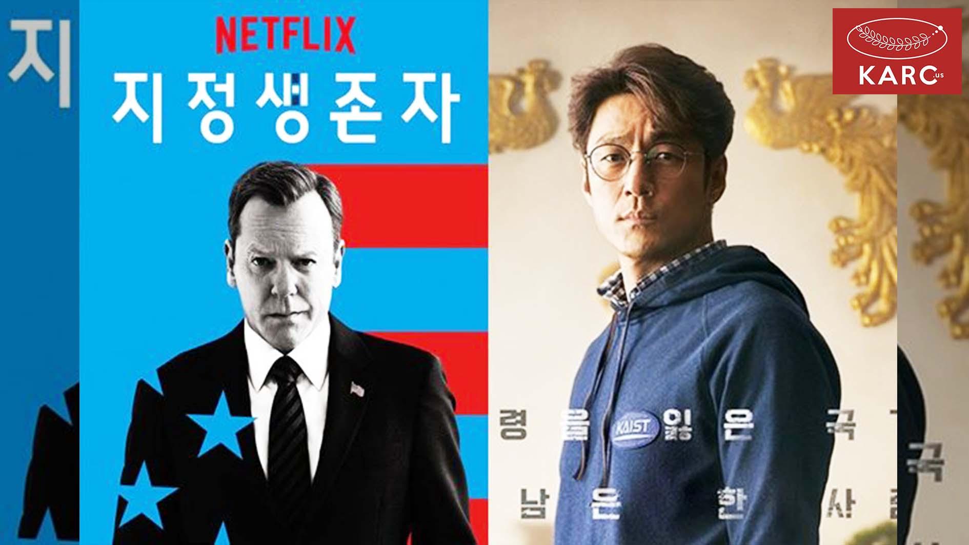 รีวิวซีรี่ย์ Netflix Designated Survivor ระทึกขวัญต้องขึ้นเป็นประธานาธิบดี... karc.us , วงการภาพยนต์ , แนะนำหนังดี , แนะนำหนังน่าดูหนังน่าดู , รีวิวหนังใหม่ , ก่อนตายต้องได้ดู! , ข่าวดารา , ข่าวเด่นประเด็นร้อน , รีวิวหนังใหม่ , หนังดังในอดีต