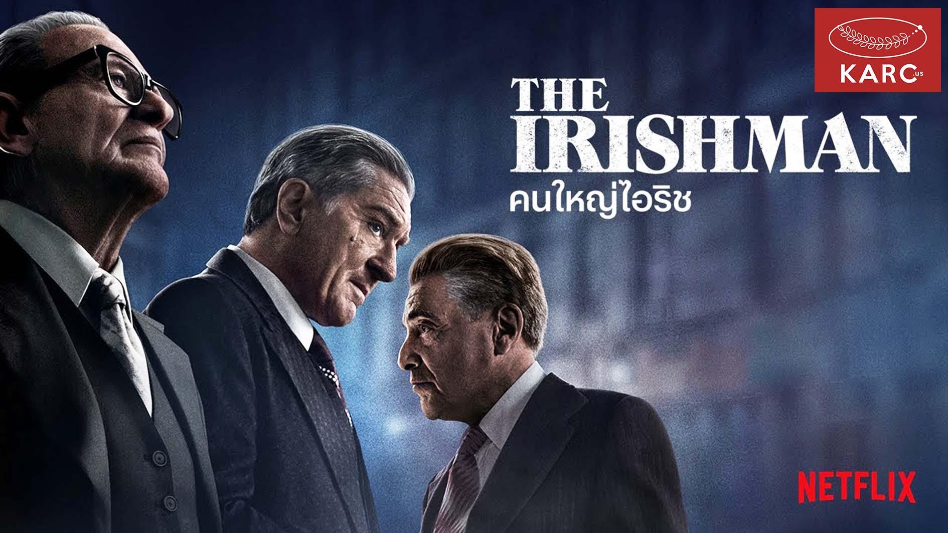 รีวิว The Irishman หนังยาวมาเฟีย ที่คุ้มค่าการแก่ดู karc.us , วงการภาพยนต์ , แนะนำหนังดี , แนะนำหนังน่าดูหนังน่าดู , รีวิวหนังใหม่ , ก่อนตายต้องได้ดู! , ข่าวดารา , ข่าวเด่นประเด็นร้อน , รีวิวหนังใหม่ , หนังดังในอดีต