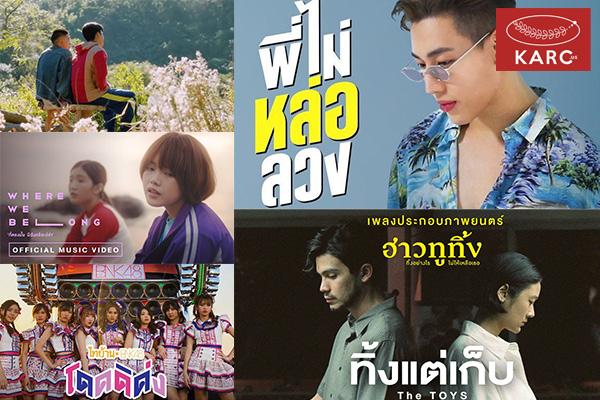รวม 5 เพลงประกอบภาพยนตร์ยอดเยี่ยม 2564 เข้าชิงรางวัลสุพรรณหงส์ ครั้งที่ 29 วงการภาพยนต์ , แนะนำหนังดี , แนะนำหนังน่าดู , หนังน่าดู , รีวิวหนังใหม่ , ข่าวดารา