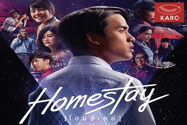 Homestay ภาพยนตร์ไทยที่ดัดแปลงมาจากนวนิยายญี่ปุ่น วงการภาพยนต์ , แนะนำหนังดี , แนะนำหนังน่าดู , หนังน่าดู , รีวิวหนังใหม่ , ข่าวดารา