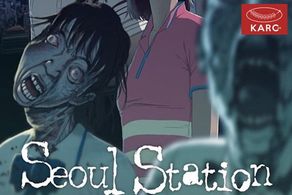 Seoul Station อนิเมชั่นที่เล่าถึงเหตุการณ์ก่อนภาพยนตร์เรื่อง Train to Busan วงการภาพยนต์ , แนะนำหนังดี , แนะนำหนังน่าดู , หนังน่าดู , รีวิวหนังใหม่ , ข่าวดารา