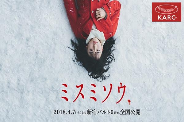 Misumisou ลำนำดอกโศก ภาพยนตร์ไลฟ์แอ็คชั่นที่ดัดแปลงมาจากการ์ตูน วงการภาพยนต์ , แนะนำหนังดี , แนะนำหนังน่าดู , หนังน่าดู , รีวิวหนังใหม่ , ข่าวดารา