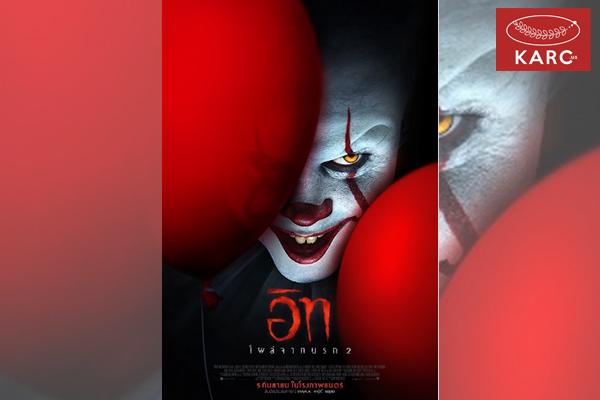 รีวิวภาพยนตร์ IT 2 จุดจบของเรื่องราวจากจุดเริ่มต้น วงการภาพยนต์ , แนะนำหนังดี , แนะนำหนังน่าดู , หนังน่าดู , รีวิวหนังใหม่ , ข่าวดารา